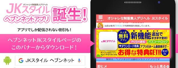 ヘブンネットアプリ誕生♪