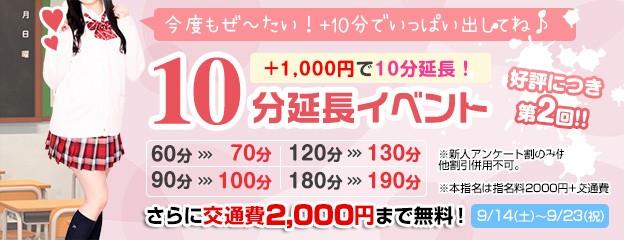 +1000円で+10分延長イベント開催決定♪
