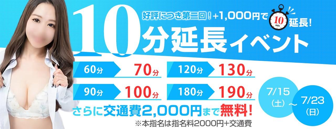 《第二弾!》大反響!!1000円で+10分延長イベント開催!
